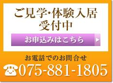 ご見学・体験入居受付中 お申し込みはこちら お電話でのお問合せ 075-881-1805