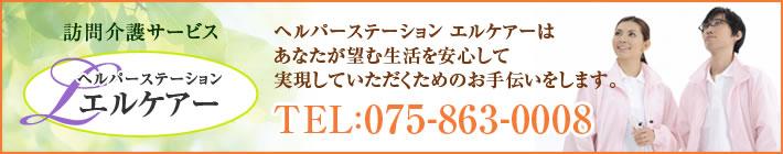 ヘルパーステーション エルケアーはあなたが望む生活を安心して実現していただくためのお手伝いをします。 TEL:075-863-0008 訪問介護サービス ヘルパーステーション エルケアー